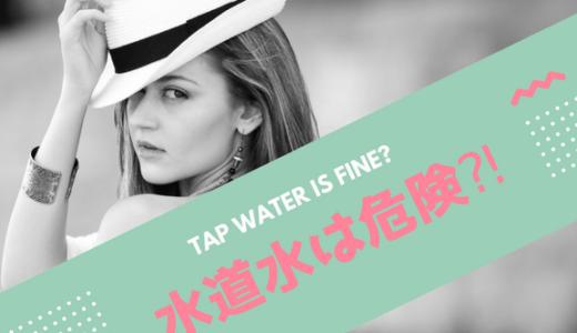 「白湯は水道水で作ると危険」って本当?作り方のポイントをチェック!