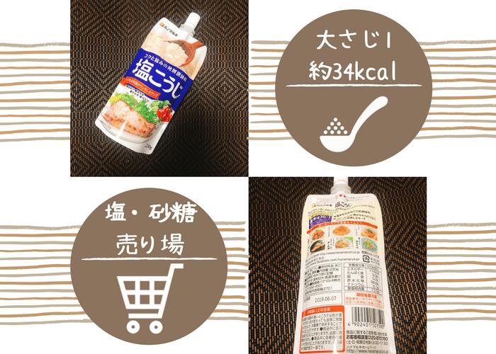 塩麴の使い方1