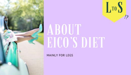 脚痩せ効果で話題!EICO式ダイエット方法と食事法がとても簡単だった♡