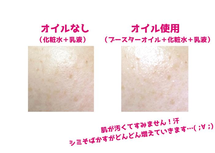 ロクシタン オイル 口コミの肌の比較画像