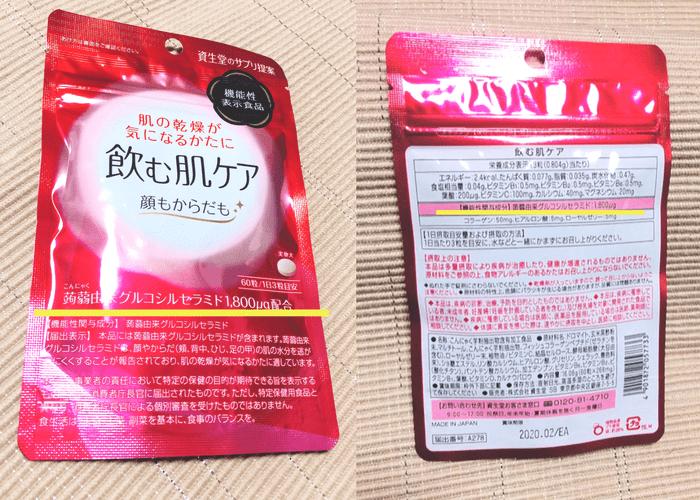 資生堂「飲む肌ケア」サプリのセラミド表示画像