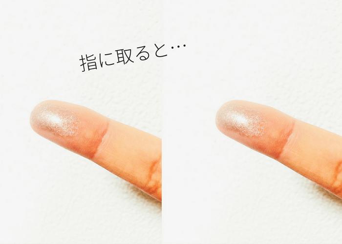 アディクションアイシャドウ「マリアージュ」の使い方の発色画像3