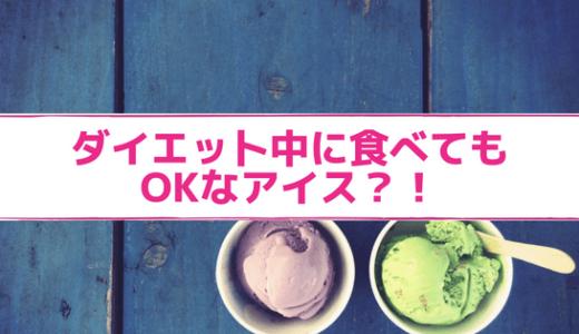 ダイエッ卜中に食べてもOKなアイスはこれ!食べ方のコツは?