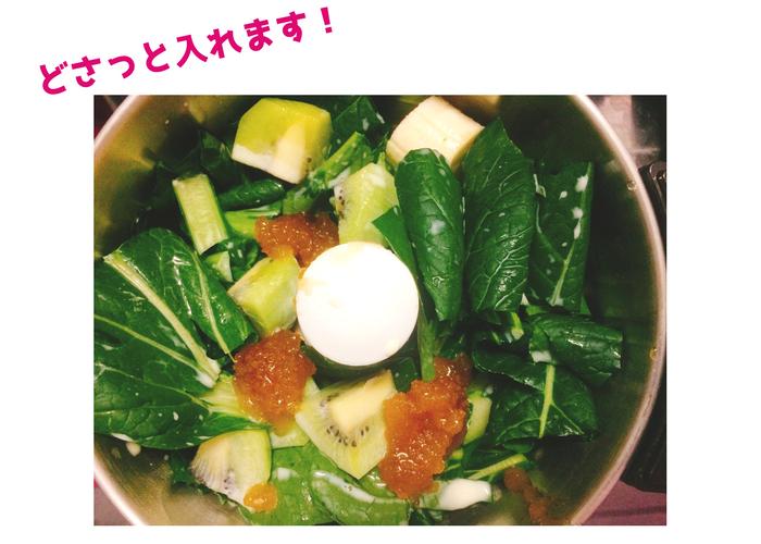 圧倒的グリーンスムージーレシピ 小松菜の画像1