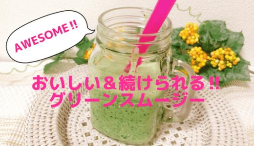 圧倒的美味♡グリーンスムージーを初めて作ってみた!小松菜レシピで美肌⁈