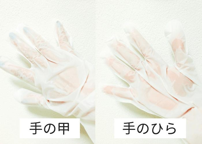 プロ愛用の手袋型ハンドケアのおすすめのやり方・装着画像