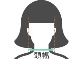 頭幅の画像