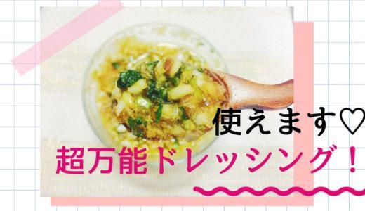 美肌レシピ♪エゴマ油の食べ方はコレが万能♡効能抜群ドレッシングの作り方