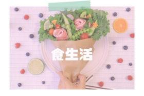 食生活の画像